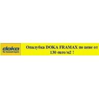 Опалубка стен и колонн (Австрия) Doka Framax