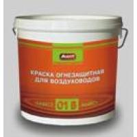 огнезащитная краска для воздуховодов  АКВЕСТ-01В
