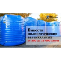 Ёмкость цилиндрическая вертикальная 5000 литров. KSC Ёмкость Вертикальная