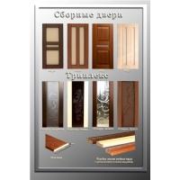 Двери межкомнатные Ковровская Фабрика Дверей