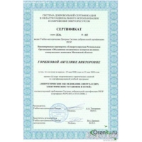 Допуск СРО за 1 неделю для фирм Оренбурга, Башкирии.