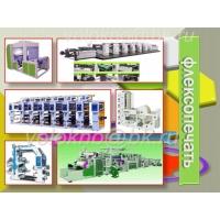 Оборудование для флексографической печати