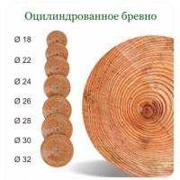 Продажа бревна оцилиндрованного 200-300мм СтройЭкоДом
