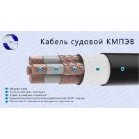 Судовой кабель КМПЭВ