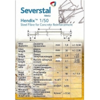 Hendix 1/50, Hendix Prime 75/52. Фибра стальная анкерная