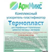 Пластификатор-ускоритель для бетона и раствора АрмМикс Термопласт