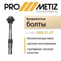 Фундаментные болты ГОСТ 24379.1-80 тип. исп. 6. 1 ООО ПРО МЕТИЗ