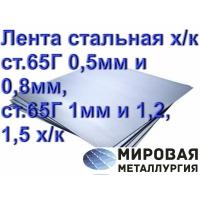 Лента стальная х/к ст.65Г 0,5мм и 0,8мм, ст.65Г 1мм и 1,2, 1,5 х