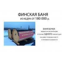Готовые бани бочки из кедра Рускедр Продаем Бани-Бочки из кедра, для Вашего участка