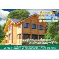 Дома из клееного бруса Агама-строй