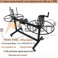 Станок напольный для перемотки кабеля  СПК 0,7-50РК