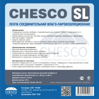 Влаго-пароизоляционная лента CHESCO SL