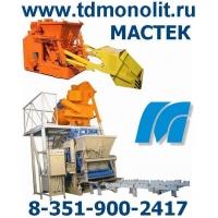 Оборудование для производства шлакоблока и кирпича Мастек