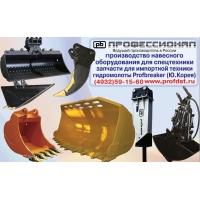 Навесное оборудование и запчасти для спецтехники ProfBreaker