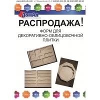 Распродажа форм для производства декоративно-облицовочного камня ДомАл