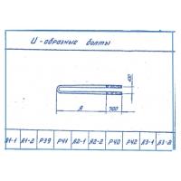 U-образные болты Р-38,Р-39 Р40-Р42 Серия 3.407-115 выпуск 5