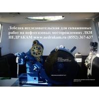 Лебедка ЛКИ каротажная исследовательская