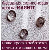 краска фасадная силиконовая MAGNIT Sil