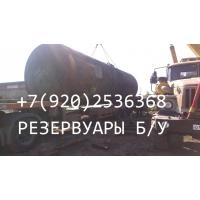 Емкость Ж/д Цистерны (резервуар ж/д) 60, 63 м3