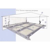 Потолок подвесной (Комплект на 1м2) Армстронг суперцена
