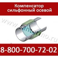 Компенсатор осевой сильфонный  ST-01