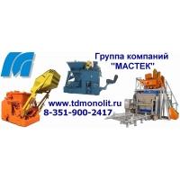 Оборудование для производства кирпича и шлакоблока Мастек