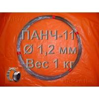 Продаем ПАНЧ-11 диаметр 1,2 мм метрами (цена 1 м - 110 руб.)  ПАНЧ-11