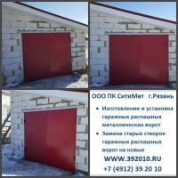Ворота гаражные изготовление монтаж Рязань  Артикул 10401