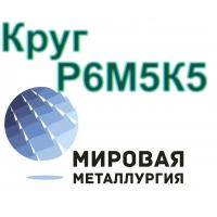 Круги сталь Р6М5К5 купить цена