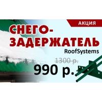 Снегозадержатели «RoofSystems» за 990 руб./шт
