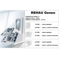Окна ПВХ Rehau GENEO от компании ОКНА - ОПТИМА