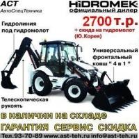 Эксковатор-погрузчик Hidromek 102B