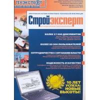 Стройэксперт-системы нормативно-технической документации