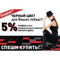 �����: ������ ���� ��� ����� �����! 5 % ������ �� ��� ���������� Sensor