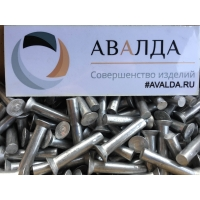 Заклепки алюминиевые под молоток, заклепка алюминий АВАЛДА Собственное производство