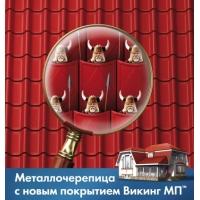 Металлочерепица Викинг МП® от Металл Профиль