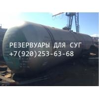 Емкость Ж/д цистерны (резервуар ж д для СУГ) 50, 54 м3