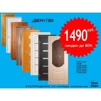 Двери ПВХ за 1490 руб. - распродажа склада
