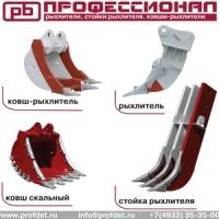 Оборудование к зимнему сезону: Рыхлители, стойка, ковш-ры Profbreaker PB