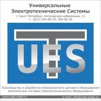 Комплексные поставки электротехнического оборудования УЭТС