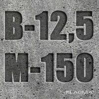 Бетон М-150 (B12,5) F50/W2