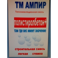 полистиролбетон ТМ АМПИР