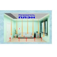 Энергосберегающее отопление ПЛЭН Потолочный электронагреватель