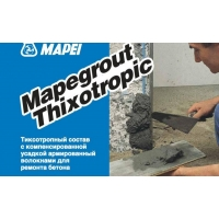 Быстротвердеющая ремонтная смесь Mapegrout Thixotropic МАПЕИ