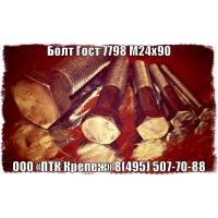 болты анкерные,фундаментные  ГОСТ 24379.1-80