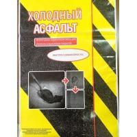 Холодный асфальт в мешках по 30 кг ООО ДорПрофи