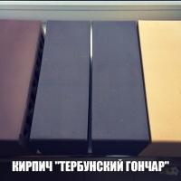Кирпич облицовочный ТЕРБУНСКИЙ ГОНЧАР 250