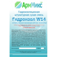 Гидроизоляция проникающая Гидроизол W14 АрмМикс