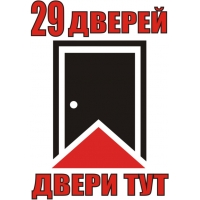 Дешевые двери в Архангельске - магазин 29 дверей