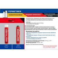 Бытовая пена  Liquid Penoplast, 750 мл, KIM TEC всесезонная